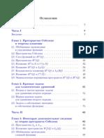 Mixajlov v., Gushchin a. Dopolnitel'Nye Glavy Kursa Uravneniya Matematicheskoj Fiziki (MI RAN, Lekc. Kursy NOC, Vyp.7, 2007)(Ru)(142s)_MPt