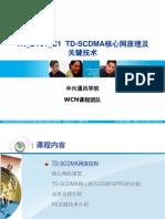 TN_BT01_C1_1 TD-SCDMA核心网原理及关键技术