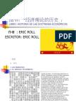 Historia de Las Doctrinas Economic As Eric Roll Chino Segunda Parte
