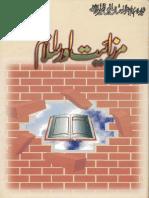 Mirzaiyat our Islam (Allama Ahsan Elahi Zahir Shahed)