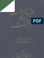 Aqeeda Ummat khatme Nabowat
