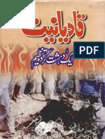 Qadyaniyat DehshatGard Tanzeem