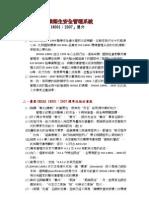 新改版的職業安全衛生管理系統OHSAS 18001_2007