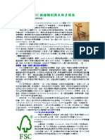 永續林業-FSC認證機制與生物多樣性