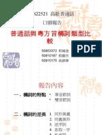 普通話與粵方言構詞類型