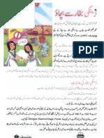 Dengue UNICEF