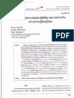 BMIjhealthScie_Thai_LakThaikruea