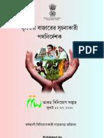 Prs Guide Bengali