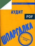 Аудит_шпаргалка