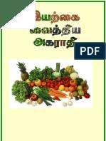 இயற்கை-வைத்திய-அகராதி