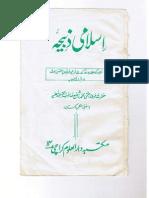 Islami Zabhia by Mufti Muhammad Shafi r.a