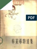 布莱希特选集:人民文学出版社1959