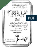 Sunan Nisai 3 of 3 in Urdu