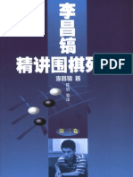 Lee Changho's Life and Death, Vol 2