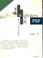 传统与个性++唐宋六大家与儒佛道