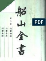 船山全书 06 四书稗疏 四书考异 四书笺解 读四书大全说 (缺235-239,1003-1005计