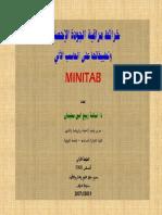 Minitab دكتور أسامة ربيع كتاب خرائط مراقبة الجودة الإحصائية