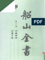 船山全书+02+尚书稗疏+尚书引义