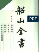 船山全书+05+春秋稗疏+春秋家说+春秋世论+续春秋左氏传博议