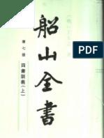 船山全书+07+四书训义+上+(缺622-626计5页)