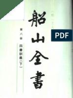 船山全书+08+四书训义+下+(缺414-418计5页)