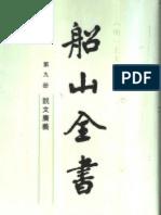 船山全书+09+说文广义+(缺92,267-274计9页)