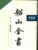 船山全书+10+读通鉴论