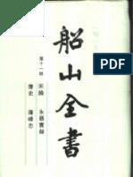 船山全书+11+宋论+永历实录+箨史+莲峰志+(缺95-98计4页)