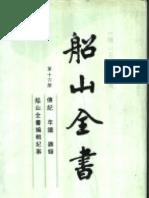 船山全书+16+传记+年谱+杂录+(缺269-273,925-927计8页)