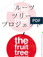 The Fruit Tree Project