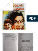 19677133 Idaiveli Athigamillai Ramanichandran Novel[1]