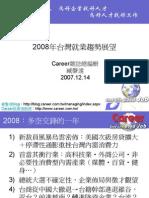 2008年台灣就業趨勢展望