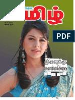 NilavukkuKalangamillai_Anithakumar (1)