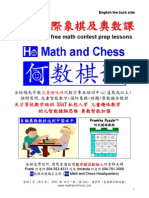 Flyer - 2010 September Ho Math and Chess Magazine