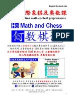 Flyer - 2010 September Ho Math and Chess Magazine