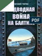 podv-v-na-Balt
