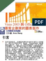 优质企划案的图表制作1220_Visio2003
