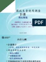 2006 全國抗生素期末簡報_951213