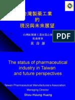 台灣製藥工業的現況與未來展望
