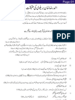 Ahmad Raza Khan Barelvi Ki Haqeeqat - Complete - By Mufti Muhammad Mujahid Multani
