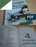 Mounaththin-Kuyilosai