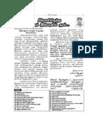 Tamil Mass - Thiruppali - திருப்பலி