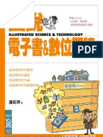 圖說電子書&數位閱讀  ILLUSTRATED SCIENCE & TECHNOLOGY-3
