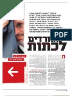 המרכז הישראלי לנפגעי כתות, רמי פלר - חשיפה בידיעות