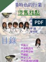 present2 with華康pop字型