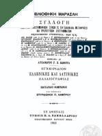 Eγχειρίδιον ελληνικής και λατινικής παλαιογραφίας, Thompson, μτφρ. Σπ. Λάμπρος, αθηνα 1903