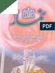 Mudallal-namaz - Molana Faiz Ahmad Multani