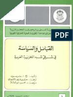 6- القبائل والسياسة في شرقي شبه الجزيرة العربية- ترجمة حسين علي اللبودي
