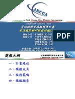 前進國際顧問服務旗艦計畫(簡版說明)