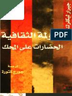 العولمة الثقافية .. الحضارات على المحك - جيرار ليكرك